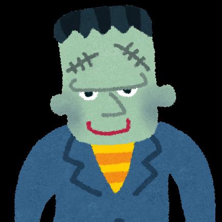 フランケン シュタイン みたい な 怪物